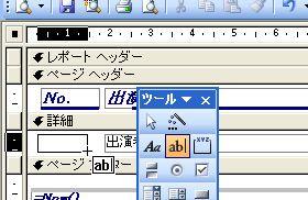 access連番_テキストボックス.jpg