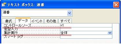 access連番_プロパティ.jpg
