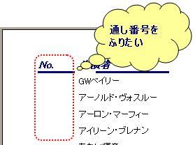 access連番_例.jpg