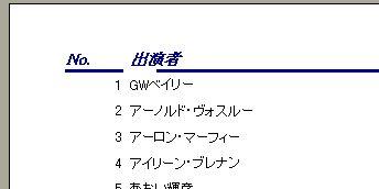 access連番_結果.jpg