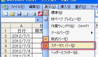 オートカルク_ステータスバー表示.jpg