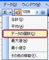 count関数_データの個数.jpg