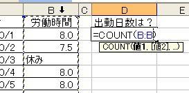 count関数_式.jpg