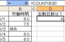 count関数_結果.jpg