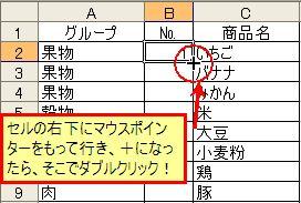 グループ毎通し番号_オートフィル.jpg
