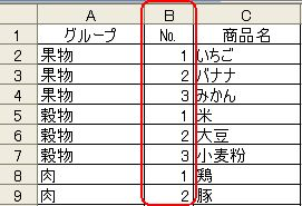 グループ毎通し番号_サンプル.jpg