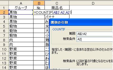 グループ毎通し番号_計算式挿入.jpg