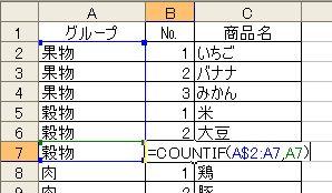 グループ毎通し番号_計算式確認.jpg