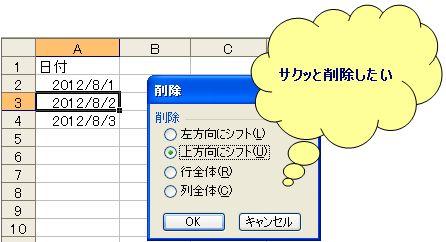 セル削除_サンプル.jpg