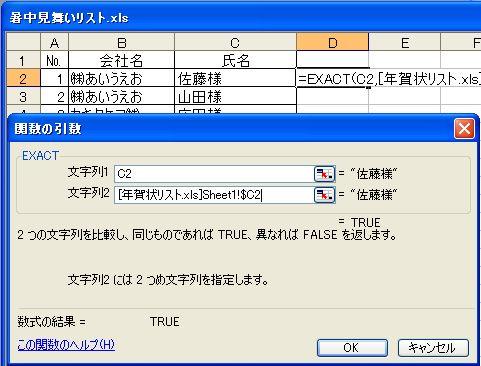 exact_計算式.jpg