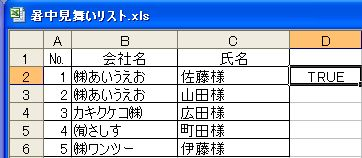 exact_計算結果.jpg