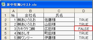 exact_計算結果_2.jpg