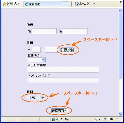 スペースキーでチェック_画面.jpg