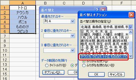 ユーザー設定リスト_並び替えオプション.jpg