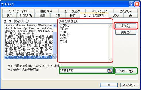 ユーザー設定リスト_設定.jpg