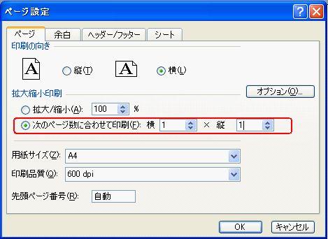 縮小印刷_ダイアログ.jpg