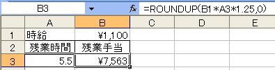 roundup関数_結果.jpg