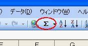 sum関数_オートSUMボタン.jpg