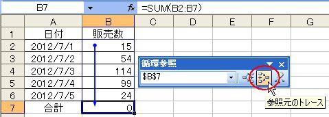 循環参照_トレース.jpg