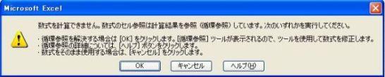 循環参照_警告メッセージ.jpg