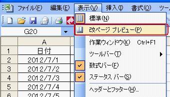 改ページプレビュー_ツールバー.jpg