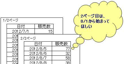 改ページプレビュー_例.jpg