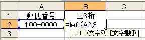 left関数_式.jpg