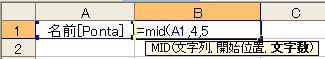 mid関数_式.jpg