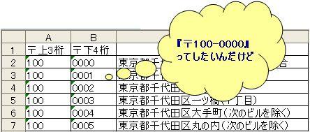 文字列結合_例.jpg