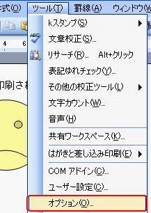 オブジェクト印刷_ツールバー.jpg