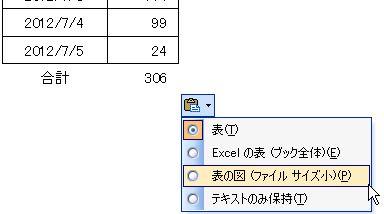 表貼り付け_図貼り付け.jpg