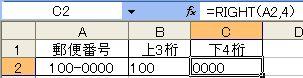 right関数_結果.jpg