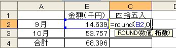 round関数_式.jpg