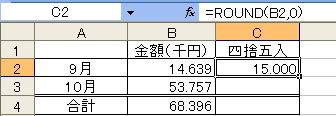 round関数_結果.jpg