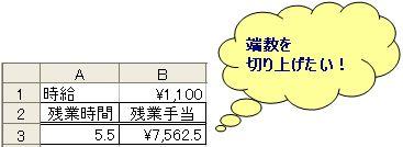 roundup関数_例.jpg