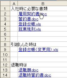 ファイルの索引_サンプル.jpg