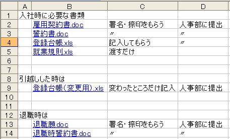 ファイルの索引_サンプル2.jpg