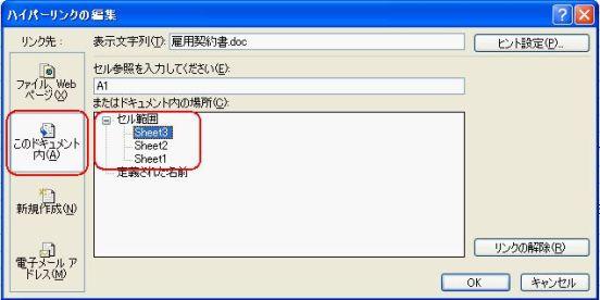 ファイルの索引_ハイパーリンクの挿入_シート.jpg