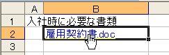 ファイルの索引_ハイパーリンクの挿入_結果.jpg