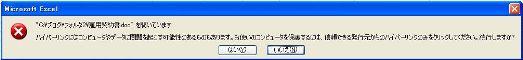 ファイルの索引_メッセージ.jpg