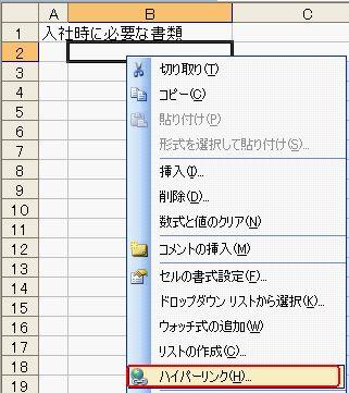 ファイルの索引_リンク張り方.jpg