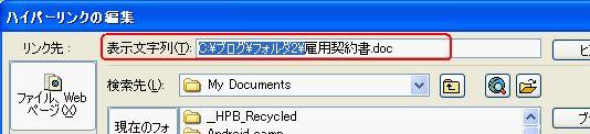 ファイルの索引_表示文字列.jpg