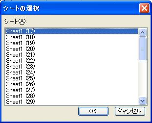 シートの選択_ダイアログ.jpg