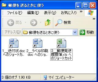 ショートカット_フォルダに保存.jpg