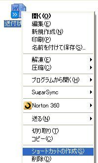 ショートカット_作り方.jpg