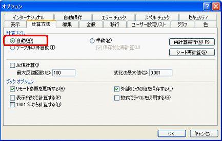 手動計算_オプション.jpg