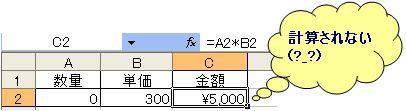 手動計算_例.jpg
