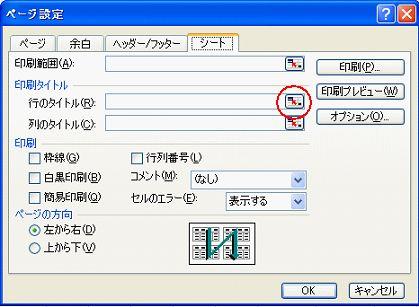 見出し行_ダイアログ.jpg