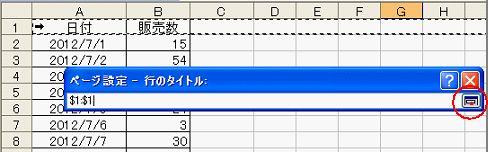見出し行_行のタイトルバー.jpg