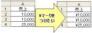 通貨表示_サンプル.jpg